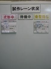 試作レーンボード.JPG