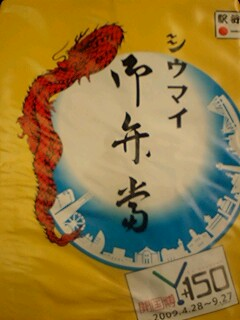 http://www.takaishi-ind.co.jp/shacho_p/img/siumai02.jpg